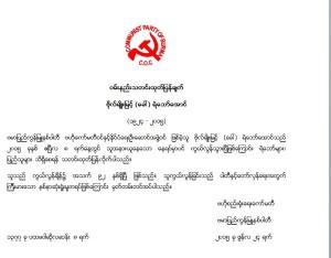 Yebaw Aung